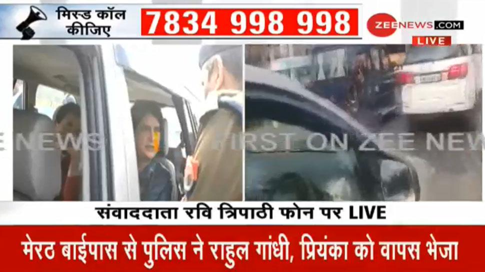मेरठ: हिंसा में मरने वालों के परिवार से मिलना चाहते थे राहुल और प्रियंका, पुलिस ने वापस भेजा