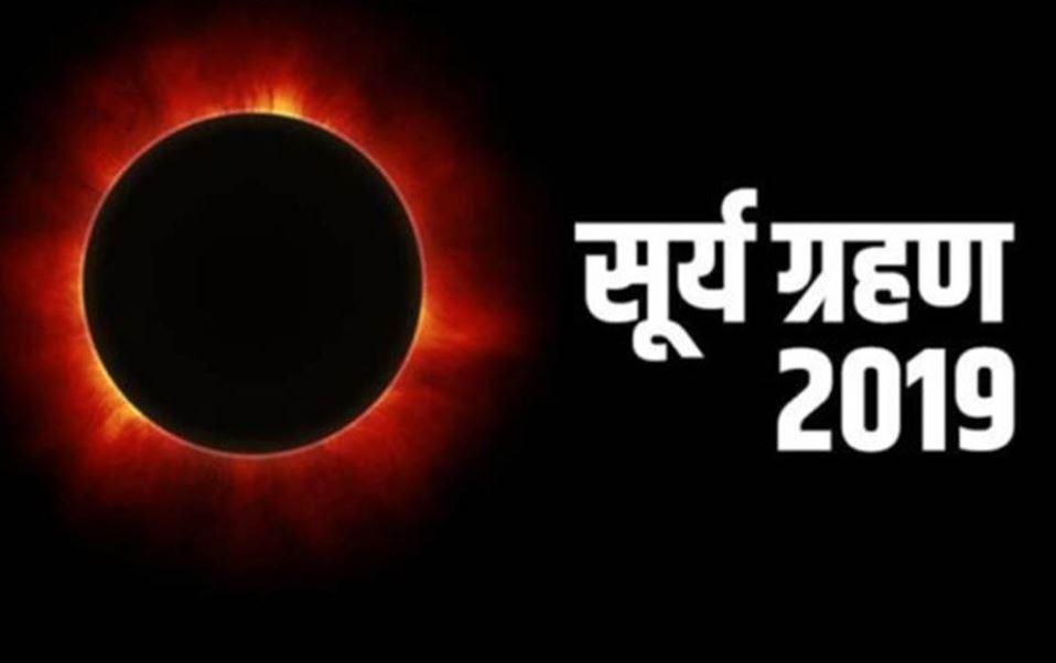 26 दिसंबर को बड़ा सूर्यग्रहण, 25 से ही प्रभावी होगा सूतक
