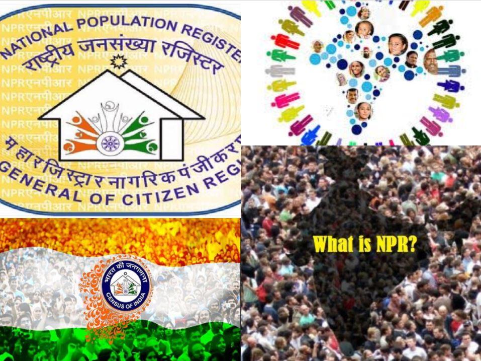 क्या है राष्ट्रीय जनसंख्या रजिस्टर(NPR), जानिए इससे जुड़े सभी सवालों के जवाब