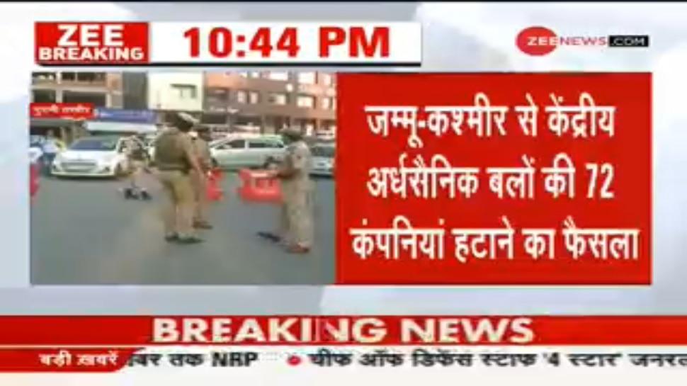 जम्मू कश्मीर: अर्धसैनिक बलों की 72 कंपनियां हटाने का आदेश, अनुच्छेद 370 हटाने के दौरान हुई थी तैनाती