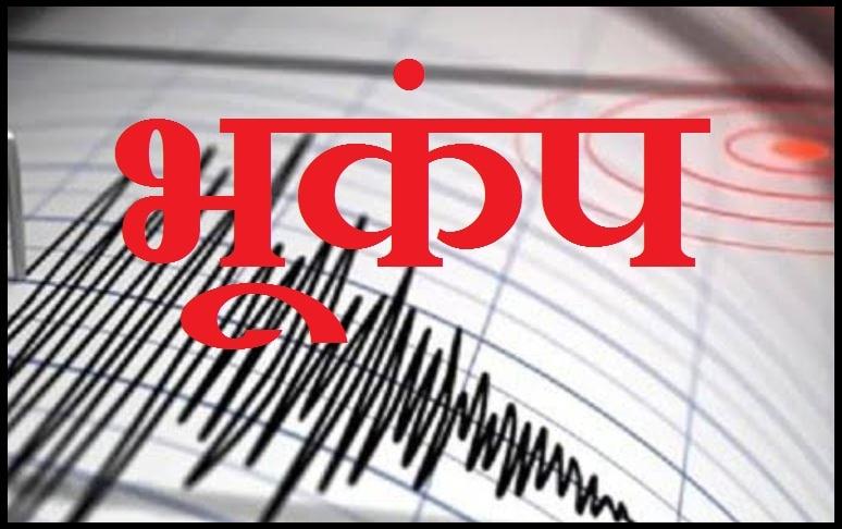 कनाडा में आया 6.2 तीव्रता का भूकंप, सुनामी की चेतावनी नहीं...