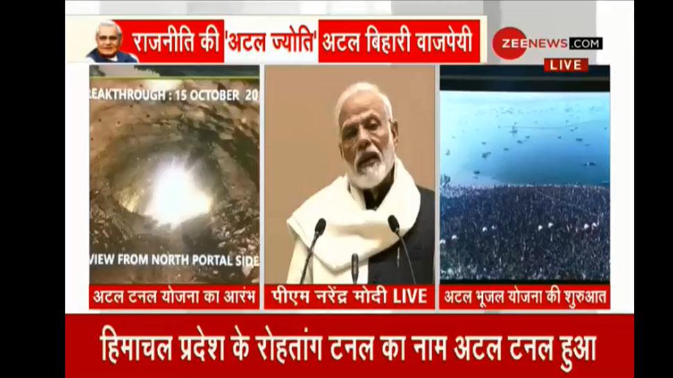 अटल टनल देश की सुरक्षा के लिए महत्वपूर्ण : प्रधानमंत्री नरेंद्र मोदी