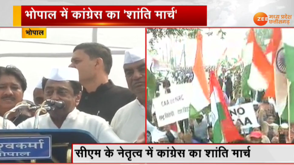 CAA के विरोध में कांग्रेस का पैदल मार्च, CM कमलनाथ ने कहा 'हम संविधान के साथ खिलवाड़ नहीं होने देंगे'