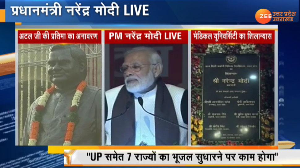 पीएम मोदी ने पूर्व प्रधानमंत्री अटल बिहारी वाजपेयी की प्रतिमा का किया अनावरण