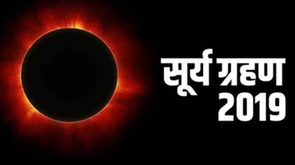 Solar Eclipse 2019: सूर्य ग्रहण सूतक काल से लेकर राशियों पर प्रभाव तक, जानिए हर जानकारी