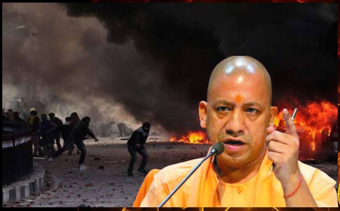 हिंसा की टेंशन देने वालों पर अब एक्शन! दंगाइयों से निपटने का 'योगी मॉडल'