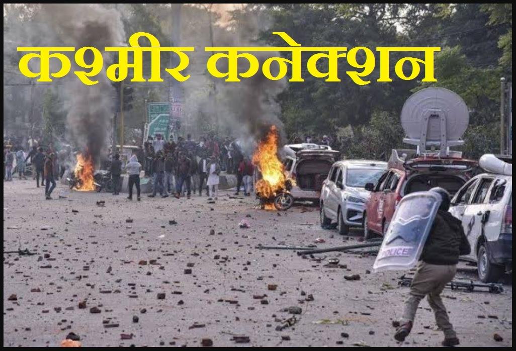 बड़ा खुलासा: CAA की आड़ में हुई लखनऊ हिंसा का कश्मीर कनेक्शन