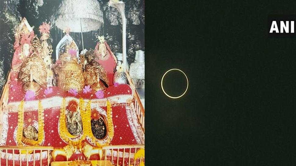 सूर्य ग्रहण : माता वैष्णो देवी की प्रात:कालीन दिव्य आरती का समय भी बदला, खुले रहे कपाट