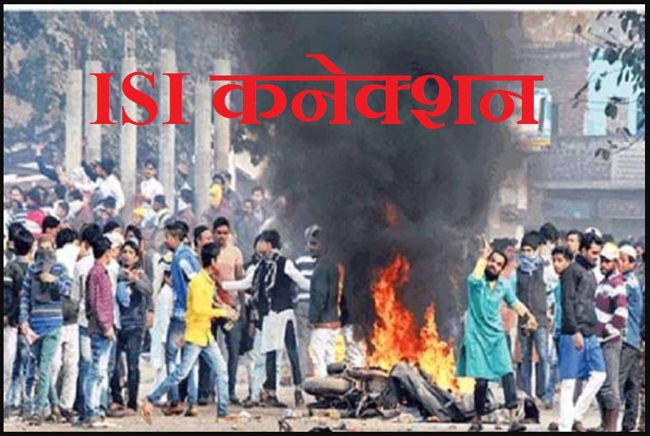 यूपी हिंसा पर एक और बड़ा खुलासा,  ISI कनेक्शन आया सामने