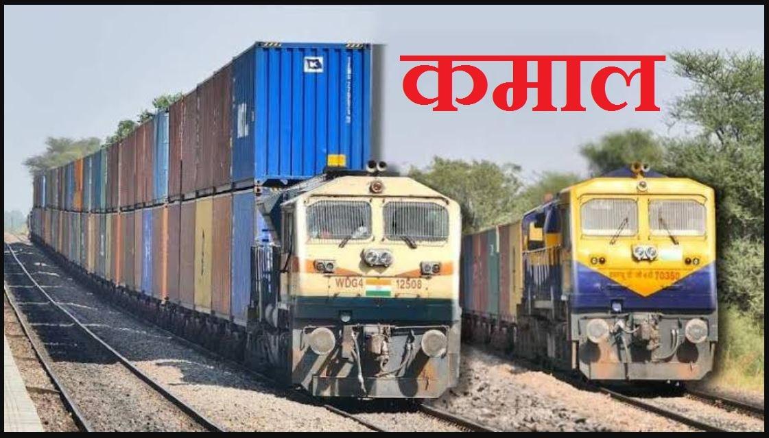 रेलवे का नया कमाल! अब डबल डेकर मालगाड़ी से जाएंगे सामान