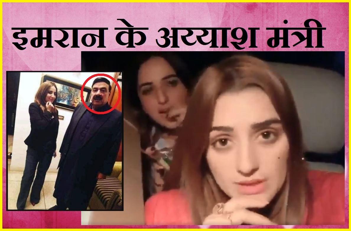 इस टिकटॉक स्टार ने पाकिस्तानी मंत्री शेख रशीद को किया 'नंगा'
