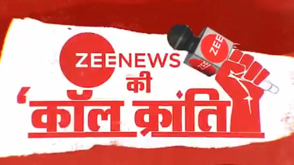 नए भारत की आवाज बना ZEE NEWS: 1 करोड़ कॉल्स के लिए देश का अभिनंदन