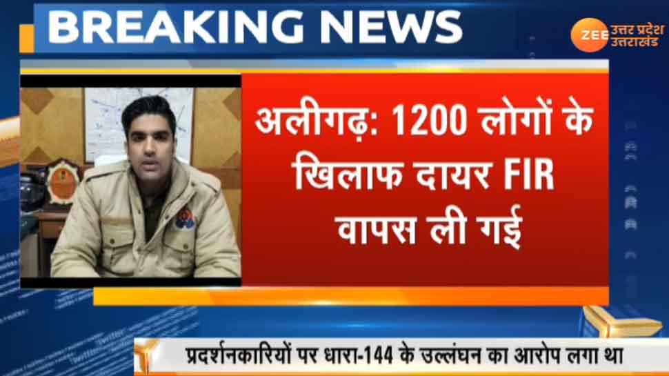 CAA Protest: अलीगढ़ मुस्लिम यूनिवर्सिटी के 1200 छात्रों को बड़ी राहत...