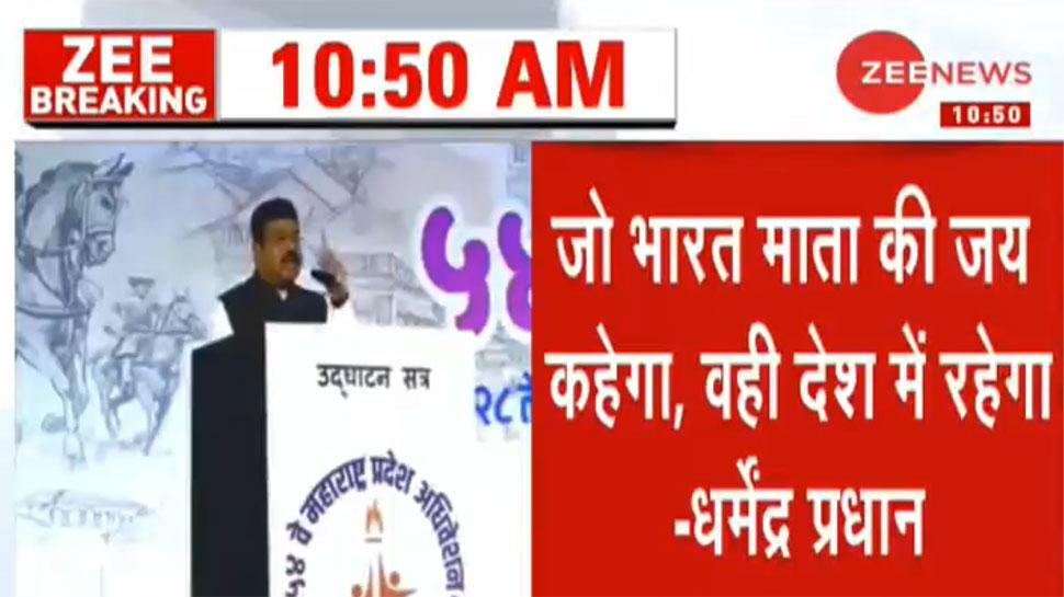 केंद्रीय मंत्री धर्मेंद्र प्रधान ने कहा, 'भारत माता की जय बोलने वाले ही भारत में रह पाएंगे'