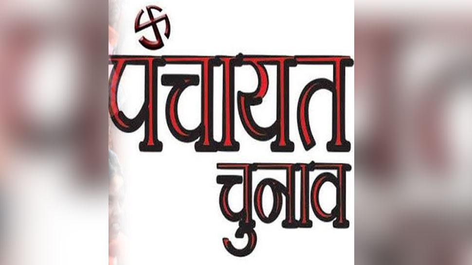 राजस्थान: 87 सरपंच, 469 पूर्व सरपंचों को बड़ा झटका, नहीं लड़ पाएंगे पंचायत चुनाव