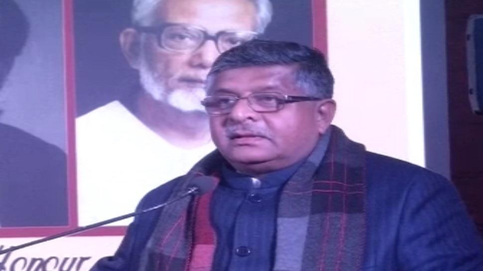 पटना: डॉ. श्रीनिवास की 100वीं जयंती में शामिल हुए केंद्रीय मंत्री रविशंकर प्रसाद