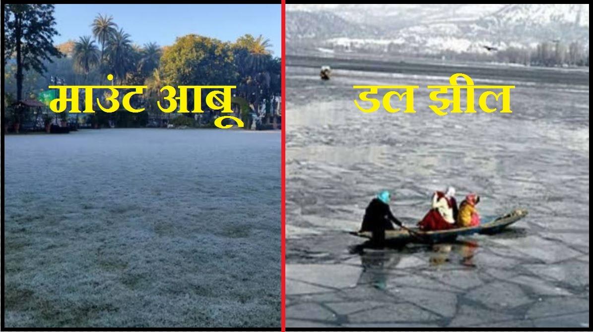 कश्मीर और राजस्थान में टूट गया रिकॉर्ड, ठंड से जम गई झील