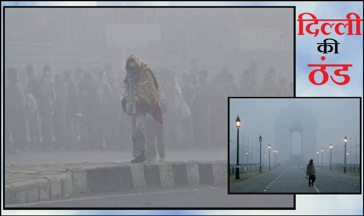 दिल्ली में 118 साल की रिकॉर्ड तोड़ सर्दी! इतिहास का दूसरा सबसे ठंडा दिसंबर