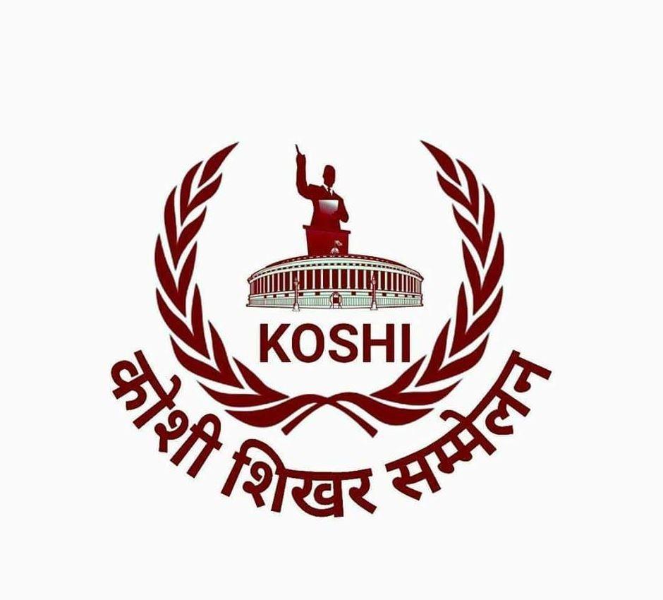 कोसी त्रासदी के बीच जीवट की एक मिसाल, KSS-2.0 का होगा फरवरी 2020 में आयोजन