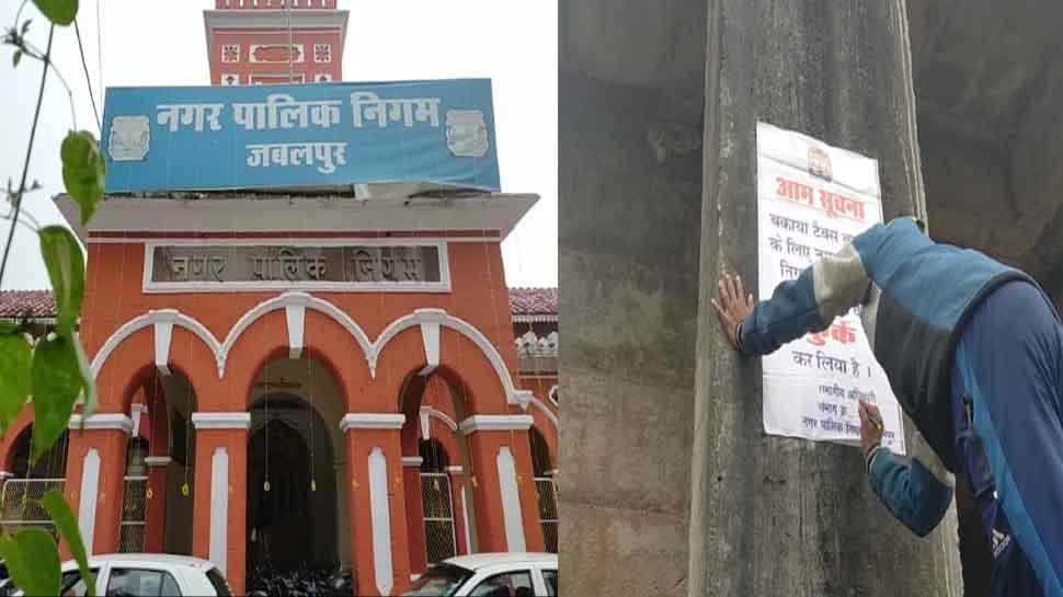 MP: जबलपुर नगर निगम वसूलने निकला 11 करोड़ का राजस्व, मिले केवल 12 लाख रुपये