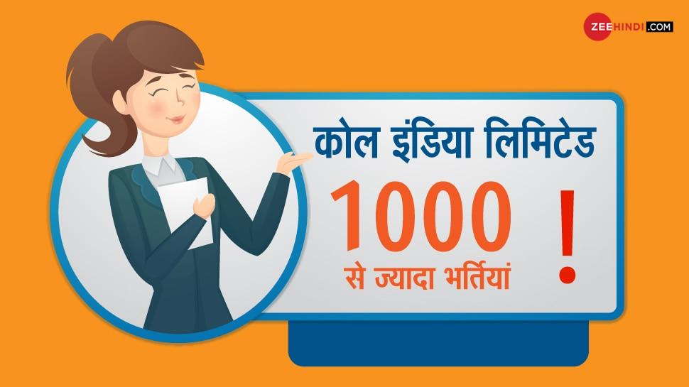 कोल इंडिया लिमिटेड ने निकाली 1000 से ज्यादा भर्तियां, जानिए कैसे करें आवेदन