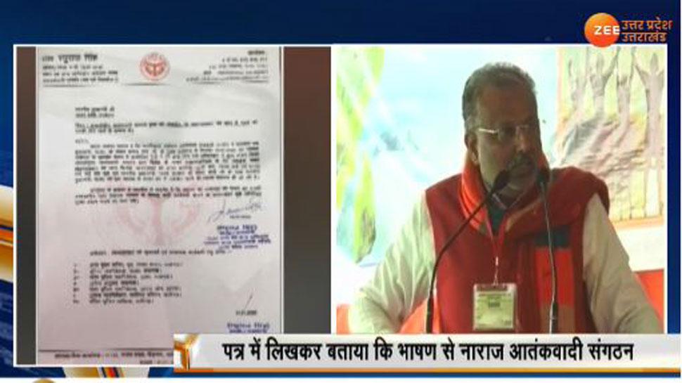 विवादित बयान देने वाले मंत्री रघुराज सिंह को मिली धमकी, CM योगी से की सुरक्षा बढ़ाने की मांग