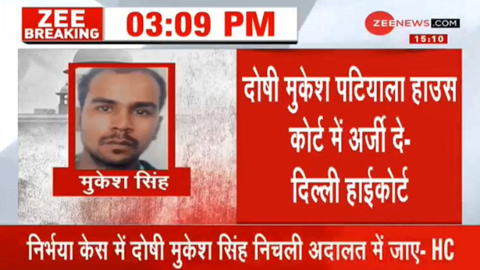निर्भया केस में दोषी को राहत नहीं, दिल्ली HC ने कहा कि मुकेश निचली अदालत में जाए
