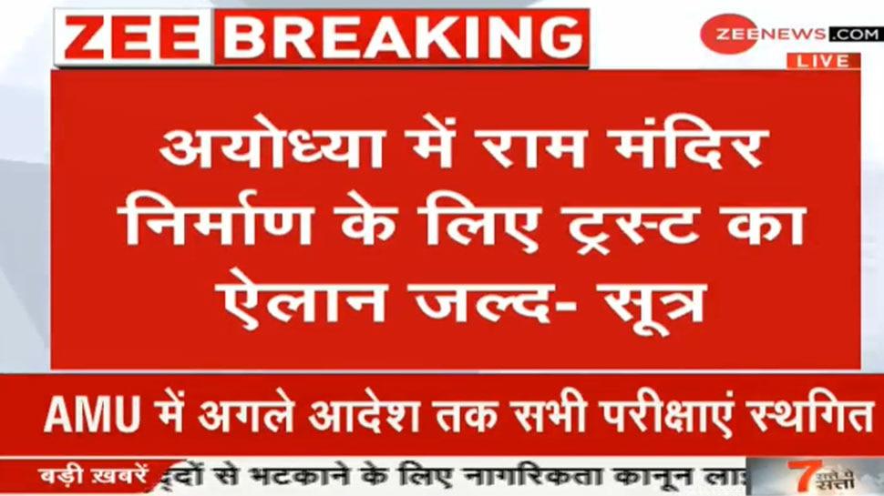 अयोध्या में राम मंदिर के निर्माण पर मोदी सरकार जल्द कर सकती है ट्रस्ट की घोषणा, ये लोग बन सकते हैं सदस्य