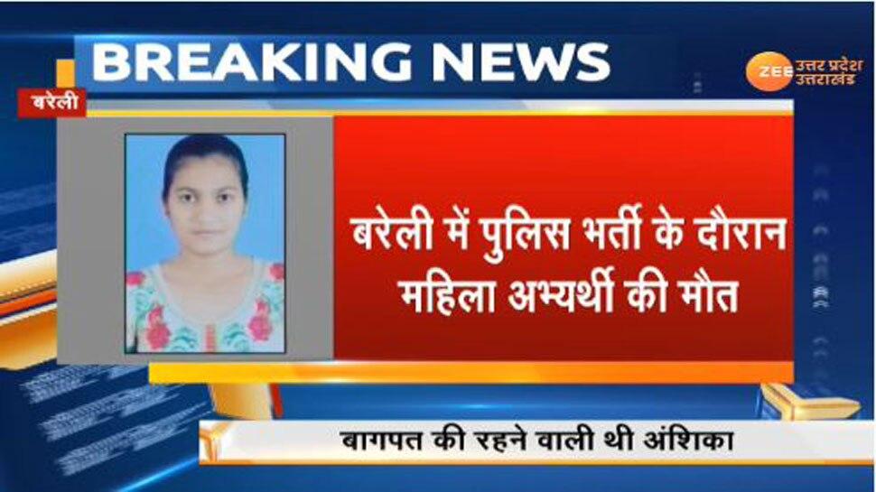 बरेली: UP पुलिस भर्ती के दौरान महिला अभ्यर्थी की बिगड़ी तबीयत, रास्ते में तोड़ा दम
