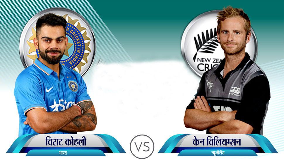 IND vs NZ: न्यूजीलैंड दौरे पर 10 मैच खेलेगी टीम इंडिया, जानिए शेड्यूल