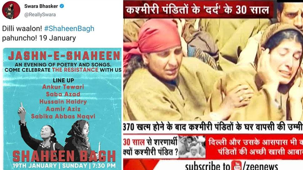कश्मीरी हिंदुओं के नरसंहार के दिन 'जश्न-ए-शाहीन', सुब्रमण्यम स्वामी बोले- ये जले पर नमक छिड़कने जैसा