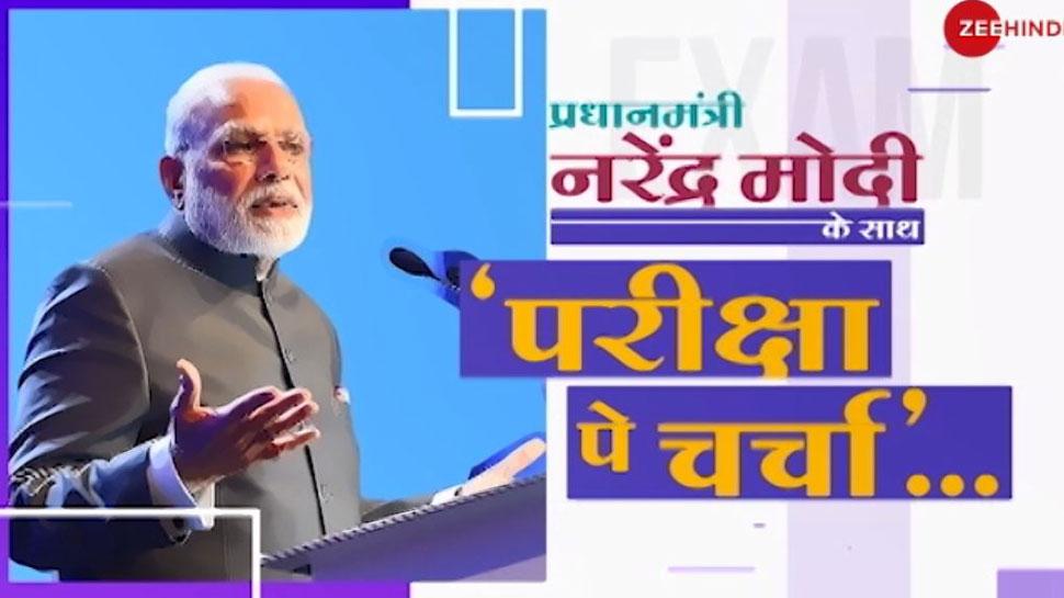 PM मोदी आज छात्रों के साथ करेंगे 'परीक्षा पे चर्चा', तनाव से मुक्त रहने के देंगे टिप्स