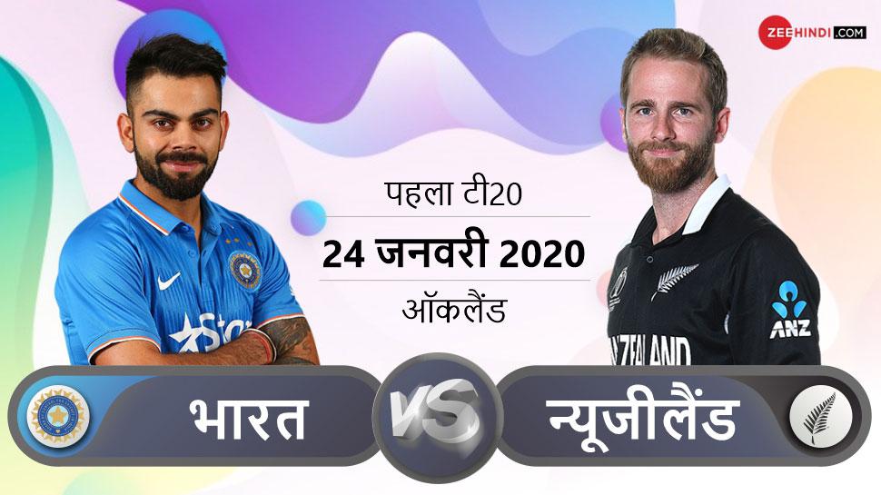 INDvsNZ: खराब रिकॉर्ड के बीच ऑकलैंड बढ़ाता है भारत का हौसला, पहला मैच यहीं होगा