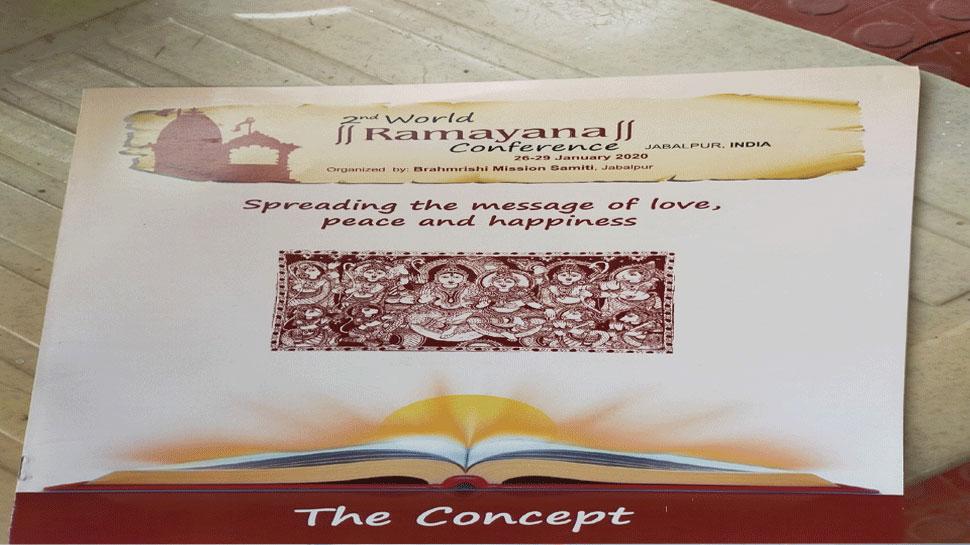 MP: जबलपुर में होगी दूसरी वर्ल्ड रामायण कॉन्फ्रेंस, 15 देशों के प्रतिनिधि करेंगे शिरकत