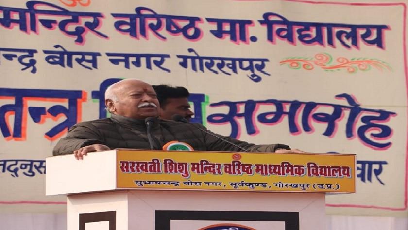 मोहन भागवत ने गोरखपुर में किया ध्वजारोहण, हर नागरिक को बताया भारत का राजा