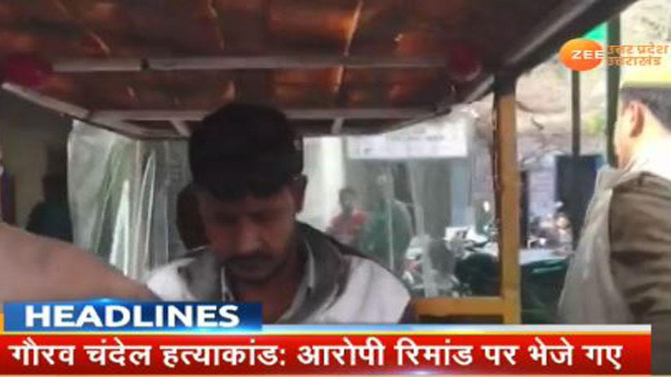 गौरव चंदेल हत्याकांड: 14 दिन की पुलिस रिमांड पर भेजे गए दोनों आरोपी, हापुड़ से हुई थी गिरफ्तारी
