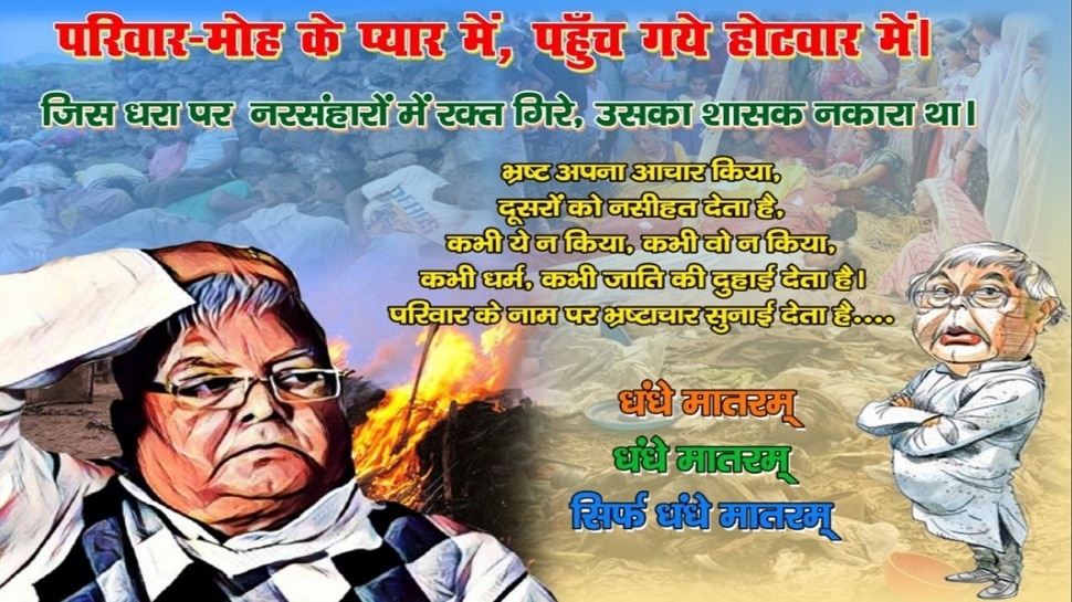 बिहार: JDU ने पोस्टर जारी कर लालू यादव पर कसा तंज, RJD बोली...
