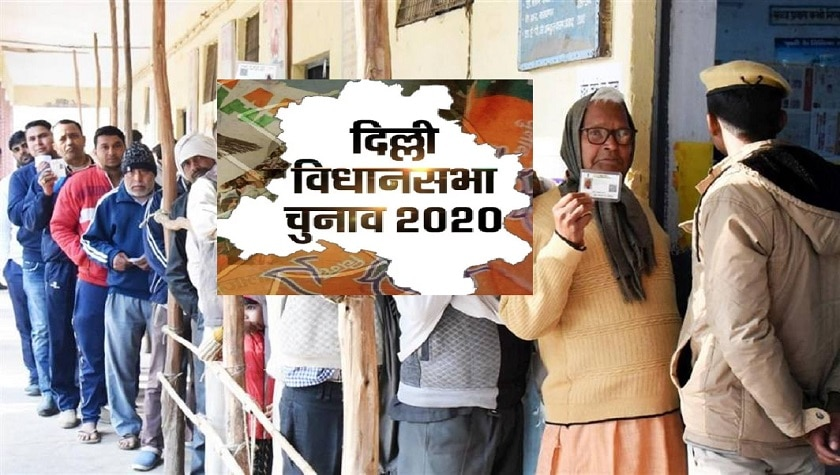 दिल्ली चुनाव: सुस्त रही मतदान की रफ्तार, 5 बजे तक केवल 53 % मतदान