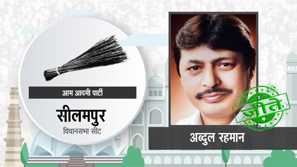 सीलमपुर विधानसभा: आप के अब्दुल रहमान ने बीजेपी के कौशल मिश्रा को दी करारी मात
