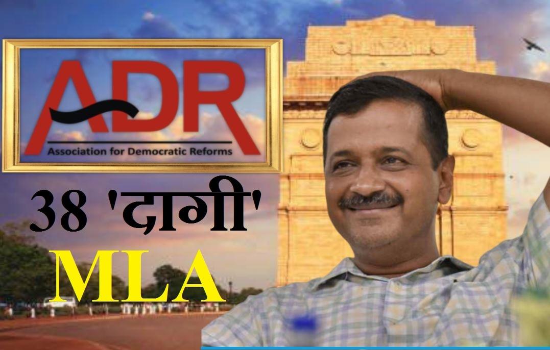 दिल्ली में कुल 43 'दागी' MLA, AAP के 62 में से 38 विधायकों पर आपराधिक केस
