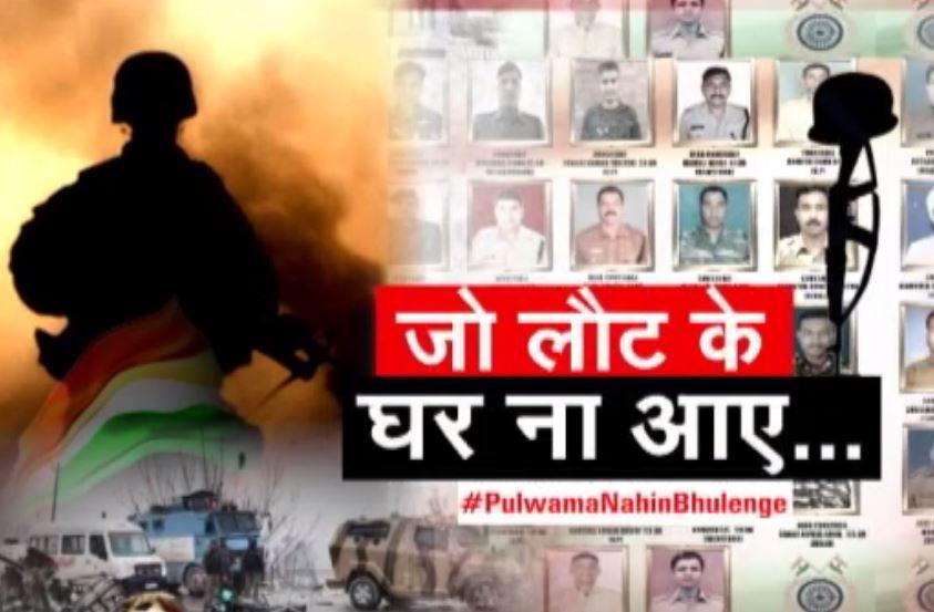 14 फरवरी 2019 को पुलवामा में हुआ क्या था? Zee मीडिया ने की जमीनी पड़ताल