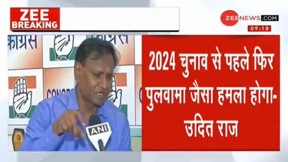 कांग्रेस नेता उदित राज का विवादित बयान, '2024 लोकसभा चुनाव से पहले फिर होगा पुलवामा जैसा हमला'