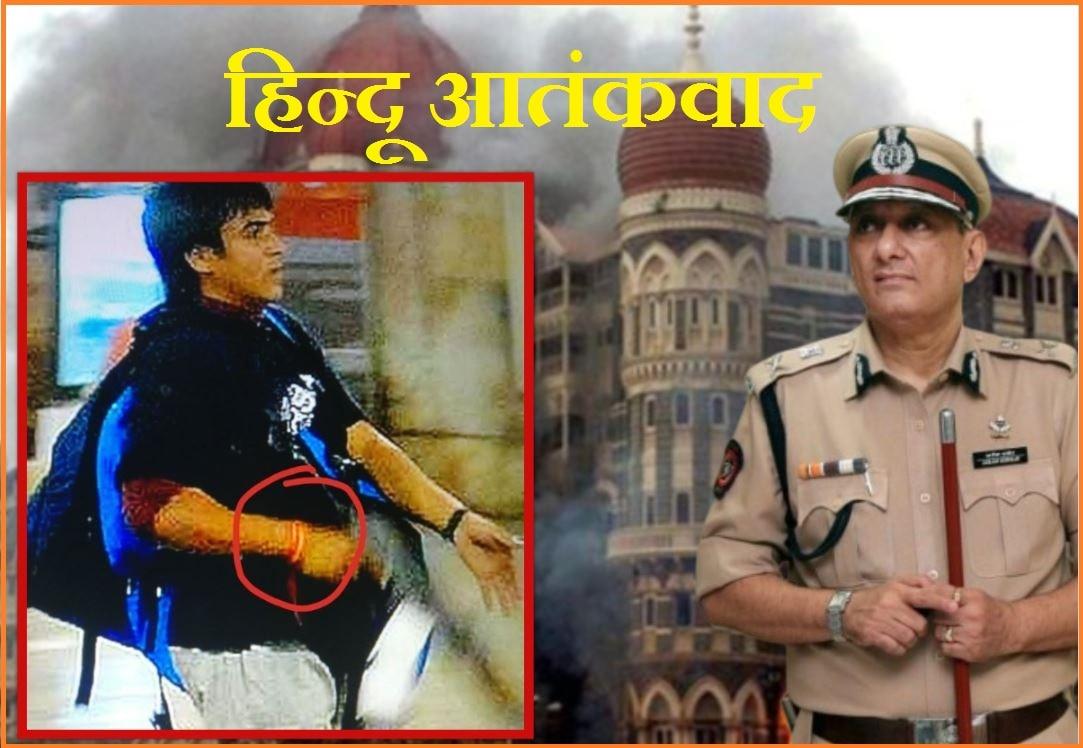 26/11 आतंकी हमले पर सबसे बड़ा खुलासा: 'हिंदू आतंकवाद' की साजिश बेनकाब