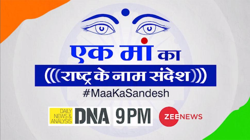 #MaaKaSandesh: आपने अब तक राष्ट्राध्यक्षों के भाषण सुने होंगे, अब DNA में देखिए एक मां का राष्ट्र के नाम संदेश