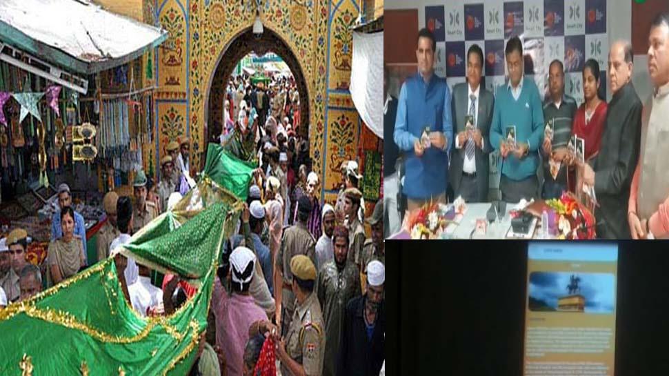 ख़्वाजा मोइनुद्दीन चिश्ती रहमतुल्लाह अलैह के 808 वें उर्स पर खास पेशकश, एक खुसूसी मोबाइल ऐप लॉंच
