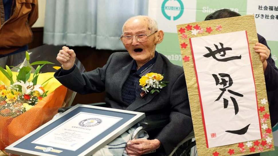 ये थे दुनिया के सबसे बुजुर्ग इंसान, गिनीज वर्ल्ड रिकॉर्ड में नाम दर्ज कराने के कुछ ही दिन में हुई मौत