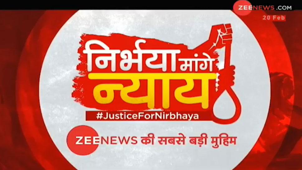 #JusticeForNirbhaya: ZEE NEWS की मुहिम के साथ जुड़ा देश, अब तक साढ़े 51 लाख से ज्यादा मिस्ड कॉल
