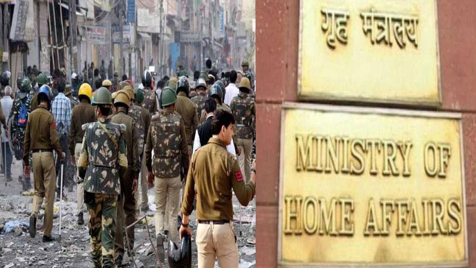 दिल्ली: हिंसा प्रभावित इलाकों पर MHA की कड़ी नजर, पुलिस ने दी एक-एक जानकारी