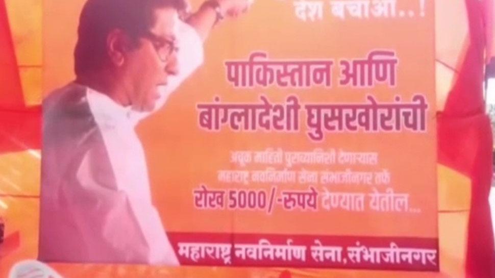 महाराष्ट्र: MNS का पोस्टर- अवैध घुसपैठियों की जानकारी दो, 5000 रुपये ईनाम पाओ