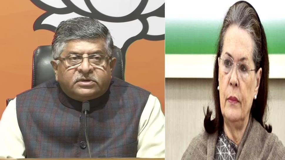 मरकज़ी वज़ीर रविशंकर प्रसाद ने कांग्रेस को याद दिलाया राजधर्म